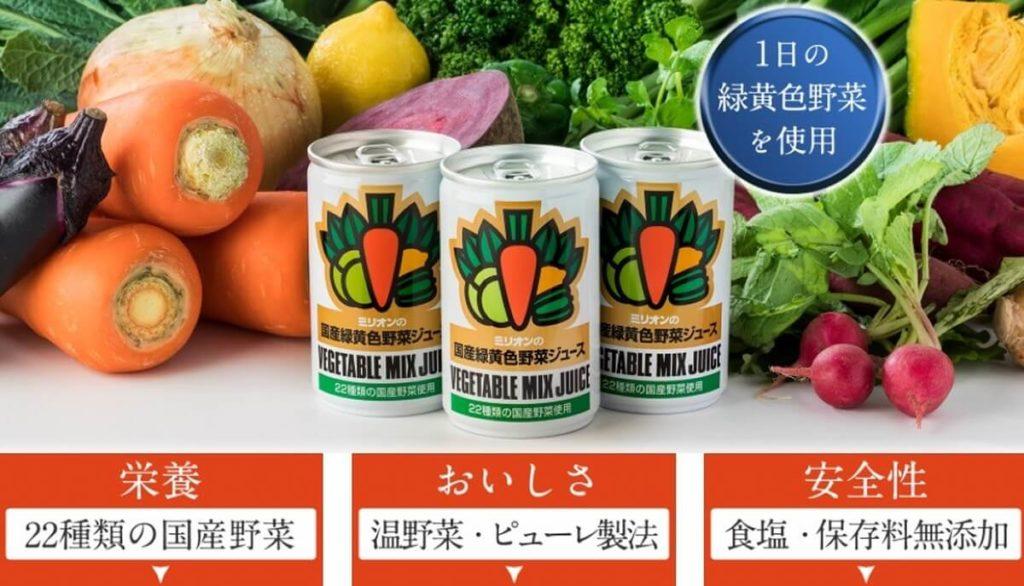ミリオンストアの国産緑黄色野菜ジュース