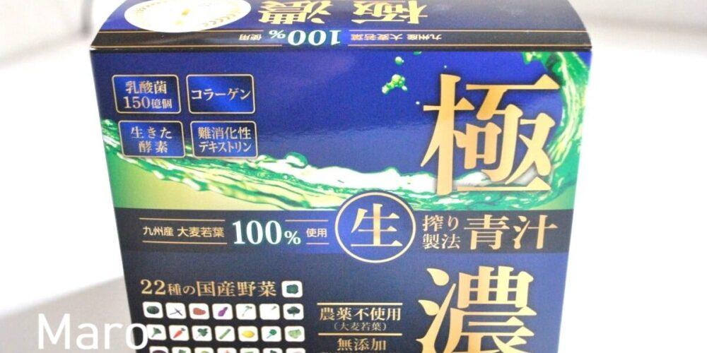 生搾り製法 極濃青汁