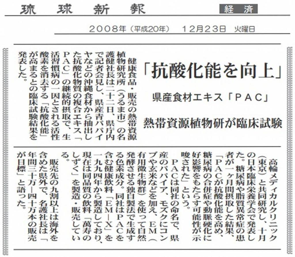 沖縄の新聞「琉球新報」にも掲載