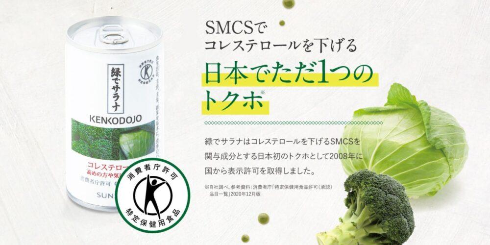 トクホ飲料の「緑でサラナ」