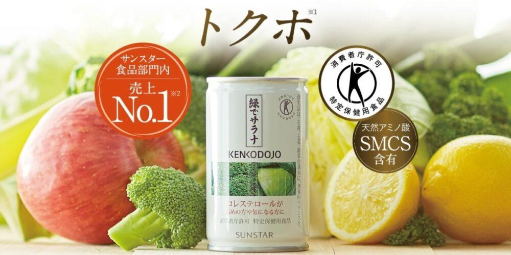 緑でサラナ・コレステロール値を下げる確かな効果のトクホ飲料