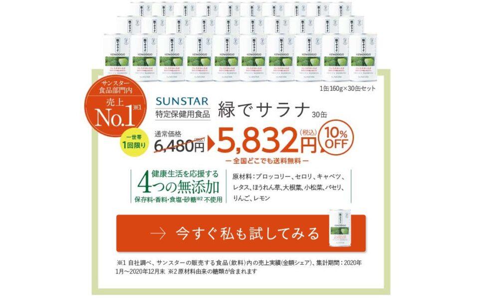 緑でサラナの価格