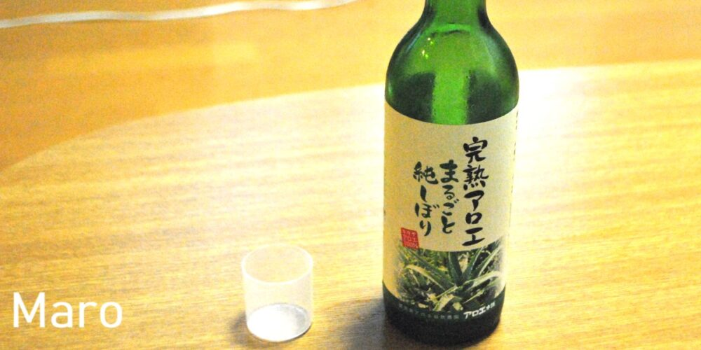 「完熟アロエまるごと純しぼり」の瓶